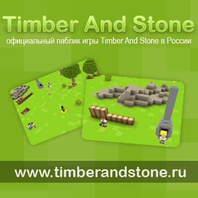 Timber and Stone 1.6.1