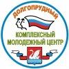 """МБУ """"Комплексный молодежный центр"""""""