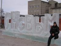 Андрей Кривомазов, 13 сентября 1985, Красноярск, id130707597