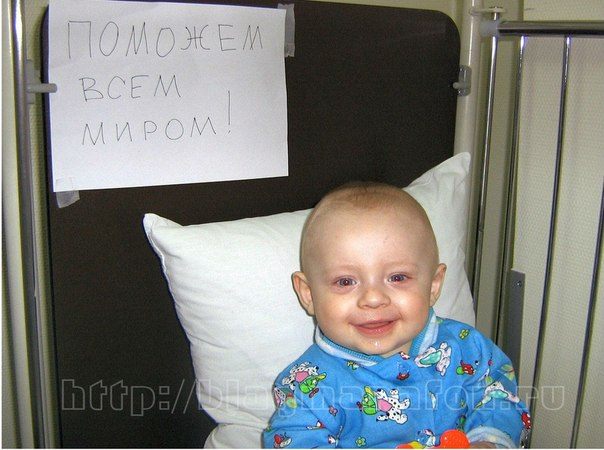 Спасите малыша