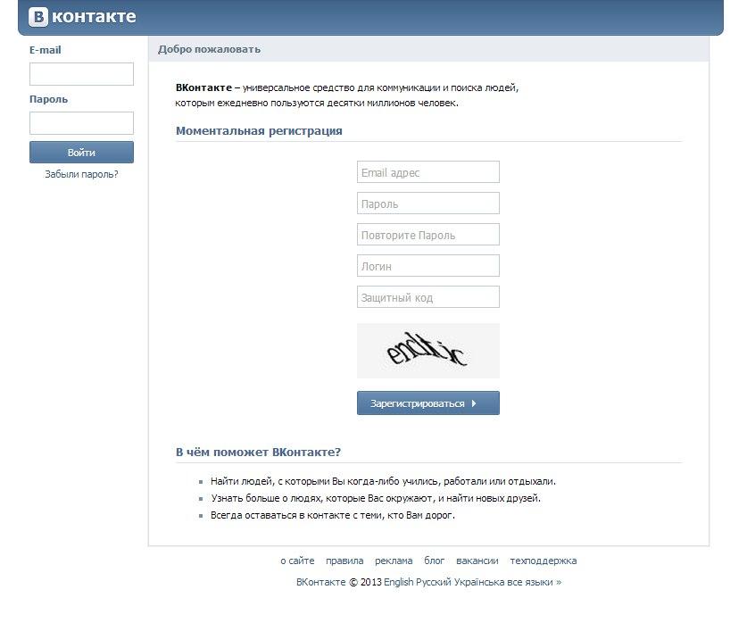 Исходник соц. сети (аля VK.COM) (3 Версия)
