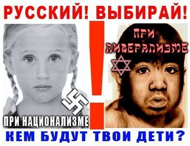 Жук - антисемит
