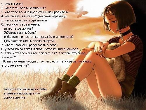 вопросы для друзей! | VK: http://vk.com/club38520606
