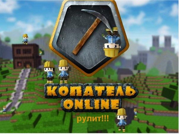Читы для игры копатель онлайн одноклассники. Читы на Steam