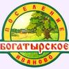 """Ивановские Родовые Поместья. РП """"БОГАТЫРСКОЕ""""."""