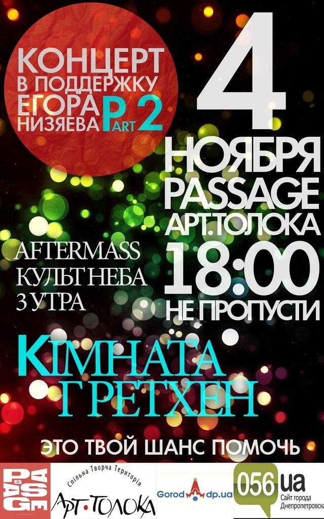 концерт в центре Днепропетровска