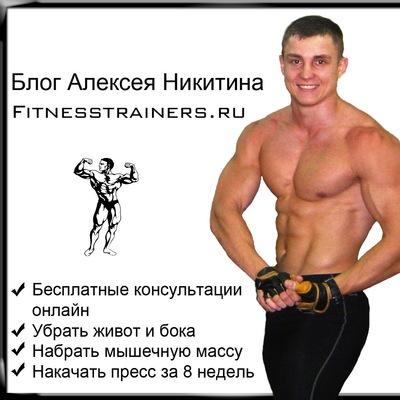 Алексей Никитин, 21 июня 1988, Дорогобуж, id23636825