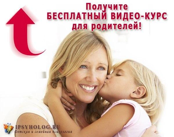 ✔ Как сделать так, чтоб ребенок вас услышал? ✔ Как научиться договариваться с ребенком без крика, ссор и конфликтов? ✔ Получите бесплатные видео-уроки и подарок - книгу « Как воспитать счастливого ребенка» ► ◄ <= Скорее кликните