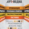 """Рекламное Агентство """"Арт-Медиа"""""""