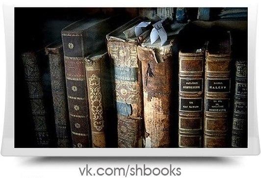 Шедевры литературы