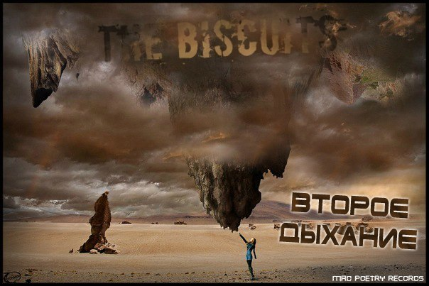 The Biscuits - ������ ������� [EP] (2012)