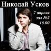 Встреча с Николаем Усковым (Сноб, Русский пионер, F5, GQ)