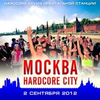 МОСКВА HARDCORE CITY - Круиз ОС 5. Читать дальше Семинар Натальи Кузьминой