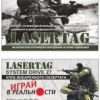 Lasertag System Drive 27 Хабаровск