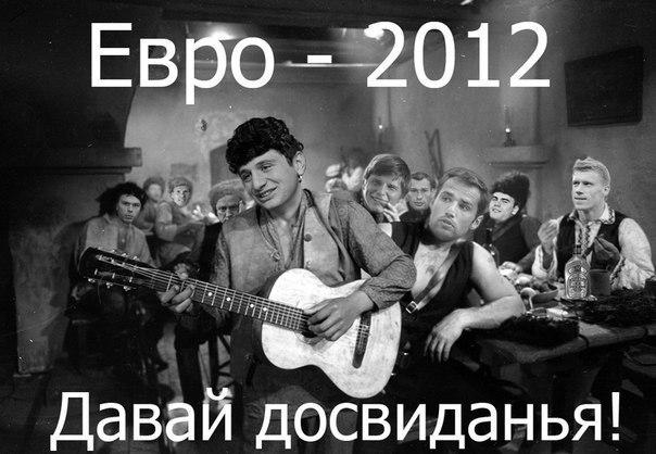 Евро 2012, Сборная России, давай до свидания