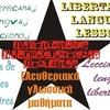 Либертарный лингвистический лекторий