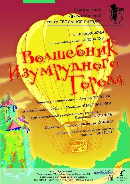 Спектакль  Волшебник Изумрудного города. Ведогонь-театр.
