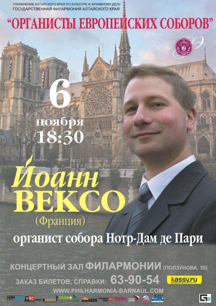 ЙОАНН ВЕКСО (орган, ФРАНЦИЯ)