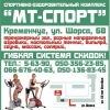 """Спортивно-оздоровительный комплекс """"МТ-Спорт"""""""