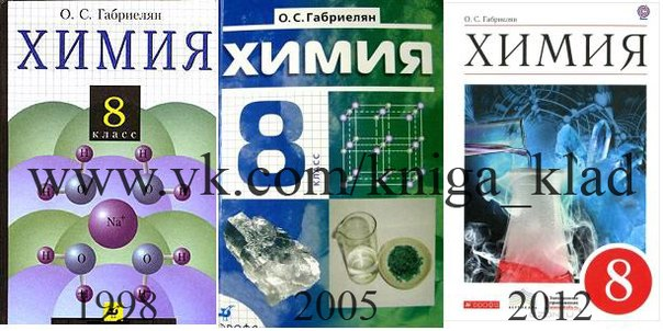 Учебник по химии 10 класс ерохин