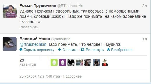 "Страсти по ""Спартаку"". Битва в твиттере - изображение 2"