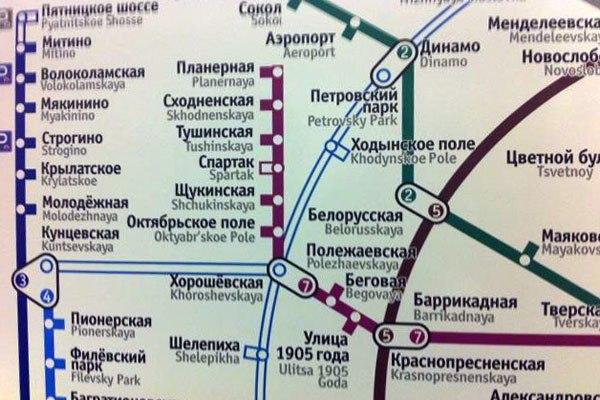 Бывшая волоколамская московского
