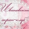 ✂✂ ИВАНОВСКИЙ СКРАП-КЛУБ ✂✂