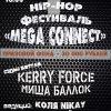 "Хип-хоп фестиваль ""MEGA Connect""!!!"