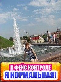 Ольга Папенюк, 29 июля 1989, Гродно, id203334403