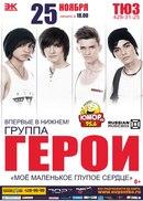 Сегодня в 18-00 встречаемся в Нижнем Новгороде на концерте Героев в ТЮЗе.  Мы вас любим.  Вы реально самые лучшие.