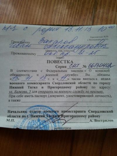 Ваня Захаров, 13 июля 1995, Нижний Тагил, id146237872