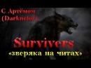 Survivers Зверяка на читах с Артёмом Darknelor