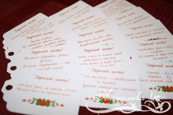Список поздравлений на свадьбе от гостей