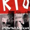 Лекция Кирилла КТО в Минске