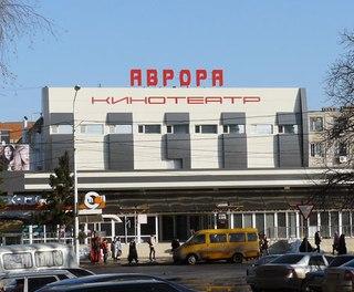 Афиша аврора кино город шахты театр кукол в архангельске афиша