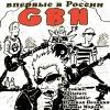 17 марта,Легендарные G.B.H (UK,punk) в Москве