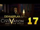 Поднимаем Бразилию в Civilization V: Brave New World - 17 серия