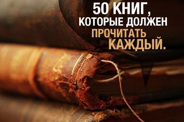 50 книг....