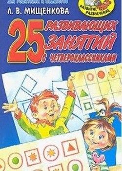 File мищенкова л в 25 развивающих занятий