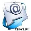 YPOST.ru - Настоящие Письма!