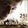 Кирилл Комаров в Шоколадной Фабрике 25 МАЯ