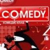 КАМЕДИ КЛАБ ЛУЧШЕЕ 2014 | Новый Comedy Club |