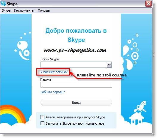зарегать скайп - фото 5