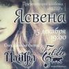 Ясвена, Мантра, Felidae - концерт 15 декабря