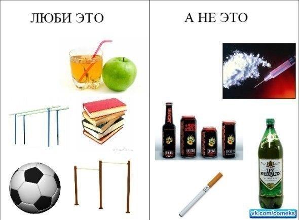 Спорт и против курения наркотиков и