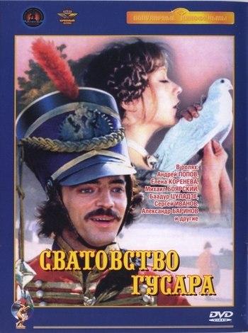 «Мой Ласковый И Нежный Зверь» — 1978