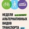 Неделя альтернативных видов транспорта:Астрахань
