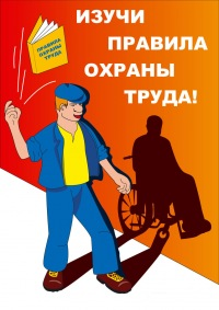 инструкции по охране труда прикольные - фото 7
