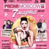 PACHA MOSCOW★ club PACHA MOSCOW★LADY