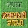 тусня Южный Урал